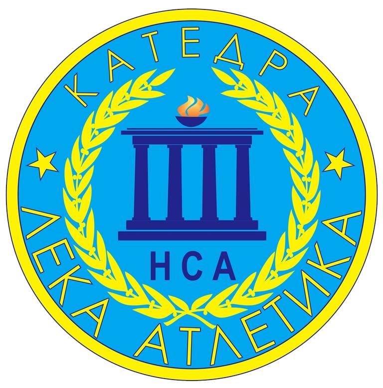 НСА - Катедра Лека Атлетика