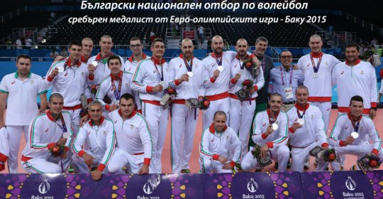 Български национален отбор по волейбол - Баку 2015