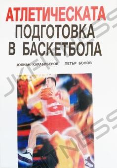 Атлетическата подготовка в баскетбола