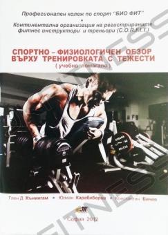 Спортно-физиологичен обзор върху тренировката с тежести
