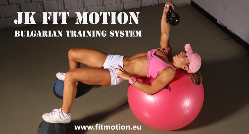 Функционален фитнес – част 2